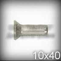 Заклёпка Ø10х40 алюминиевая ГОСТ 10300-80, DIN 302, DIN 661 с потайной головкой