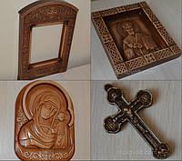 Церковная утварь из натурального дерева (иконы, киоты для икон, кресты)
