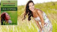 100 % ОРИГИНАЛ Сила природы. Диетическая добавка витаминная . Для улучшения состояния волос, кожи и ногтей.