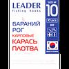 Крючок Leader Бараний рог BN 4