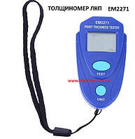 Толщиномер лакокрасочных покрытий (мини тестор краски лкп) для  авто EM2271