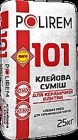 Клей для плитки Polirem СКп 101 универсальный, морозостойкий