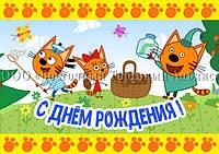Печать съедобного фото - А4 - Сахарная бумага - Три кота №2