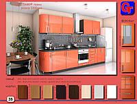 Кухня ГЛАМУР 3800 мм. прямая оранж,Высота 920 мм.