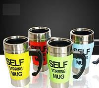 Термокружка мешалка чашка Чашка миксер Self Mixing Mug Cup