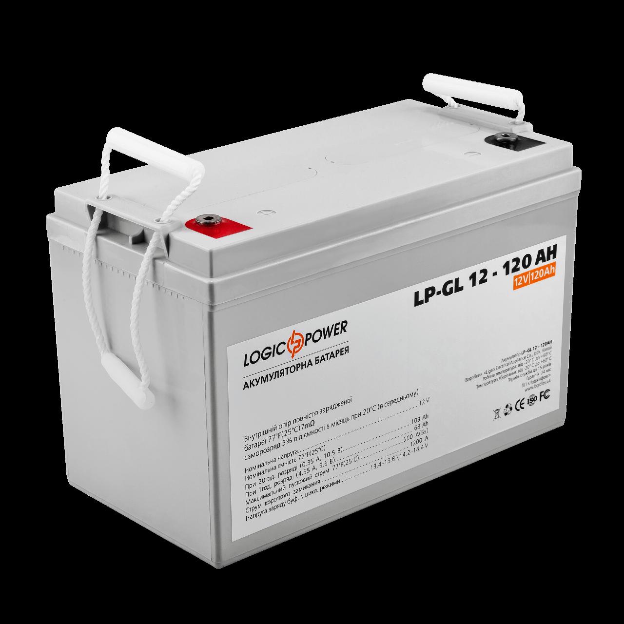 Аккумулятор гелевый GEL - 120 Ач 12В LogicPower LPM-GL 12-120 AH