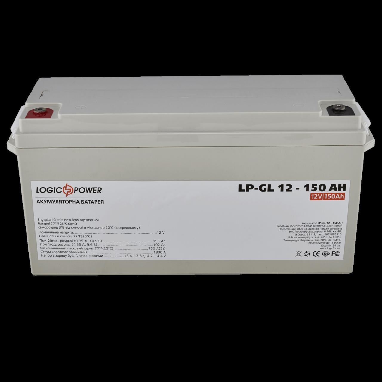 Аккумулятор гелевый GEL - 150 Ач 12В LogicPower LPM-GL 12-150 AH