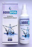 Аква Бронь - Водоотталкивающий спрей (AQUA Бронь)