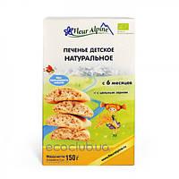 Печенье натуральное детское 150г