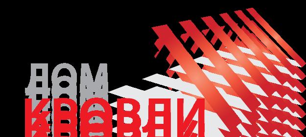 ДОМ КРОВЛИ
