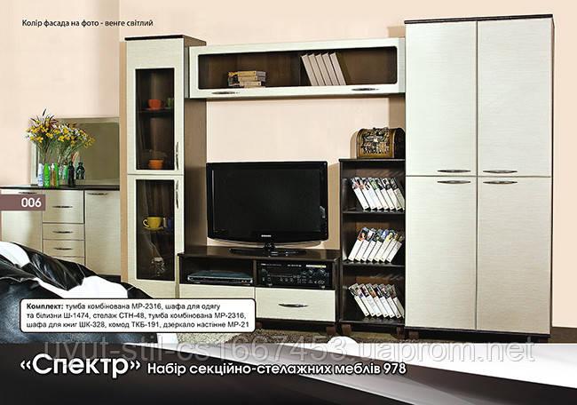 "Модульная система ""СПЕКТР """