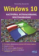 Windows 10. Настройка, использование, восстановление. Матвеев М.Д.