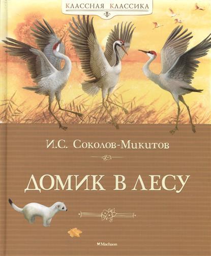Домик в лесу. И.С. Соколов-Микитов