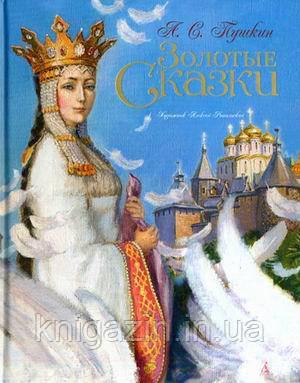 Пушкин Александр: Золотые сказки
