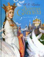 Пушкин Александр: Золотые сказки, фото 1