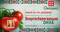 """Окна металлопластиковые """"под ключ"""" в Днепре и области"""