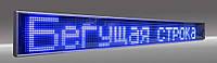 Бегущая водонепроницаемая строка с синими диодами 100*20 B, рекламное табло, светящаяся информационная доска