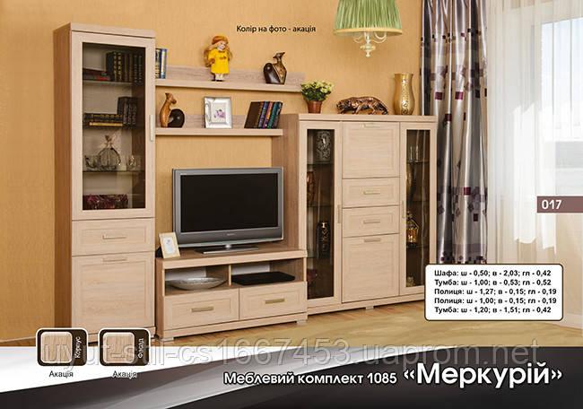 "Модульная система "" МЕРКУРИЙ """