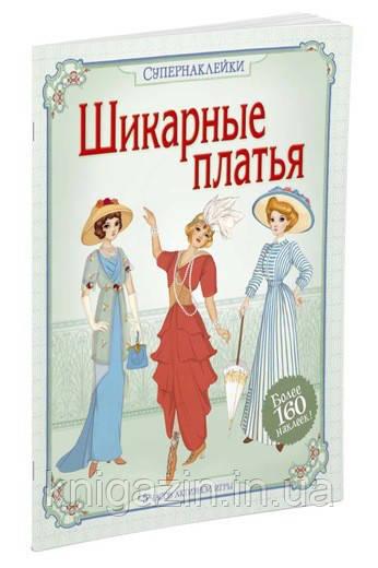 Книга для детей от 3 лет Супернаклейки. Шикарные платья