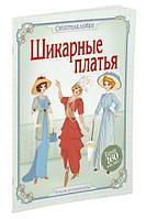 Книга для детей от 3 лет Супернаклейки. Шикарные платья, фото 1