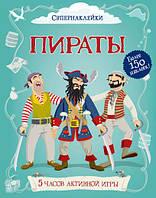 Детская книга Супернаклейки. Пираты Для детей от 5 лет