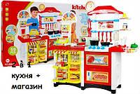 Детская игровая кухня + супермаркет 2 в 1 889-05 НАЛИЧИЕ