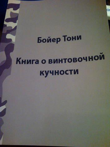 """Тони Бойер """"Книга о винтовочной кучности"""", фото 2"""