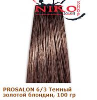 Prosalon Professional краска для волос 6/3 Темный золотой блондин, 100 гр, фото 1