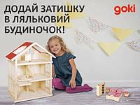 Додай затишку в ляльковий будиночок!
