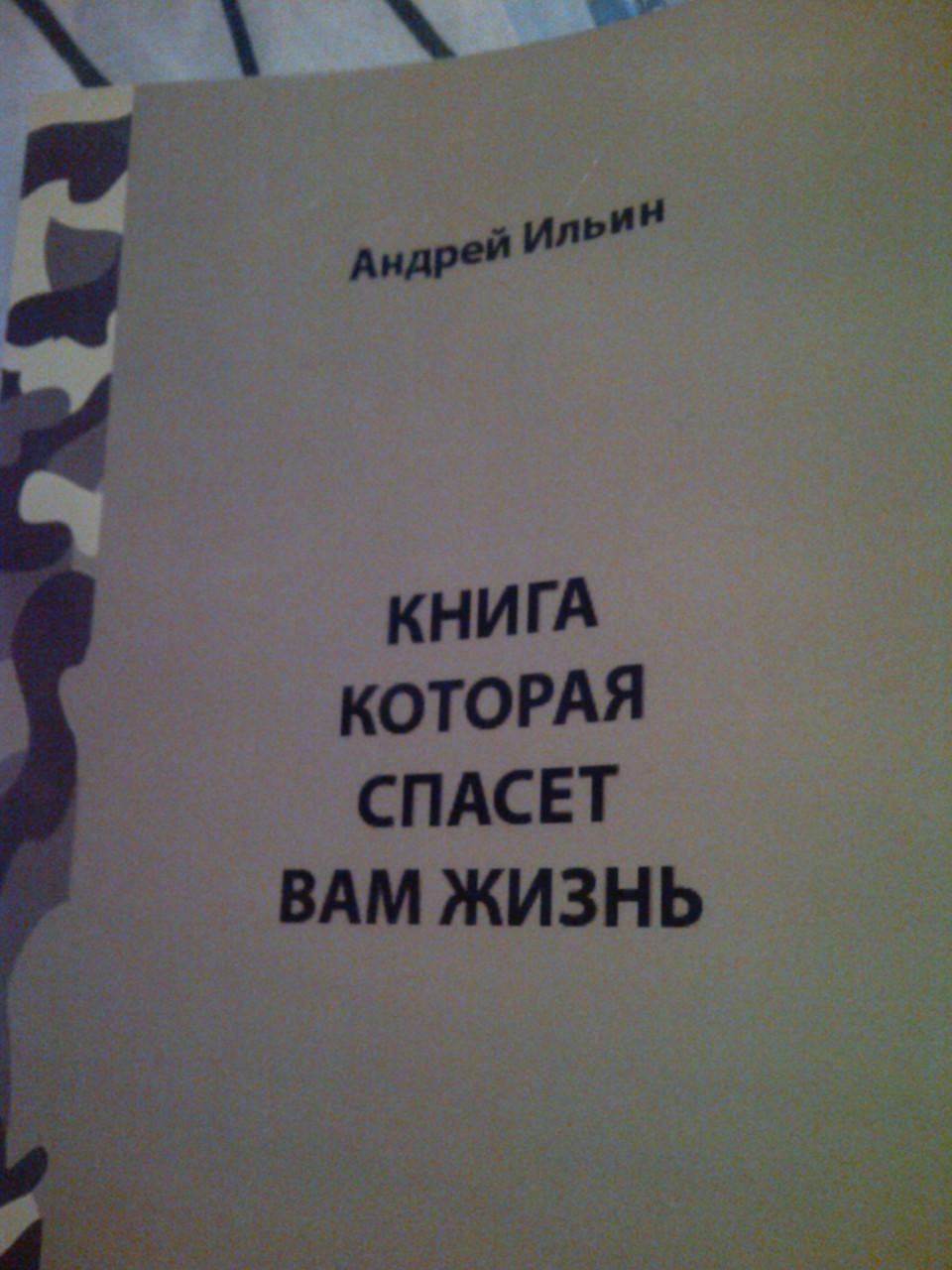 """А.Ильин""""Книга которая спасет вам жизнь"""""""