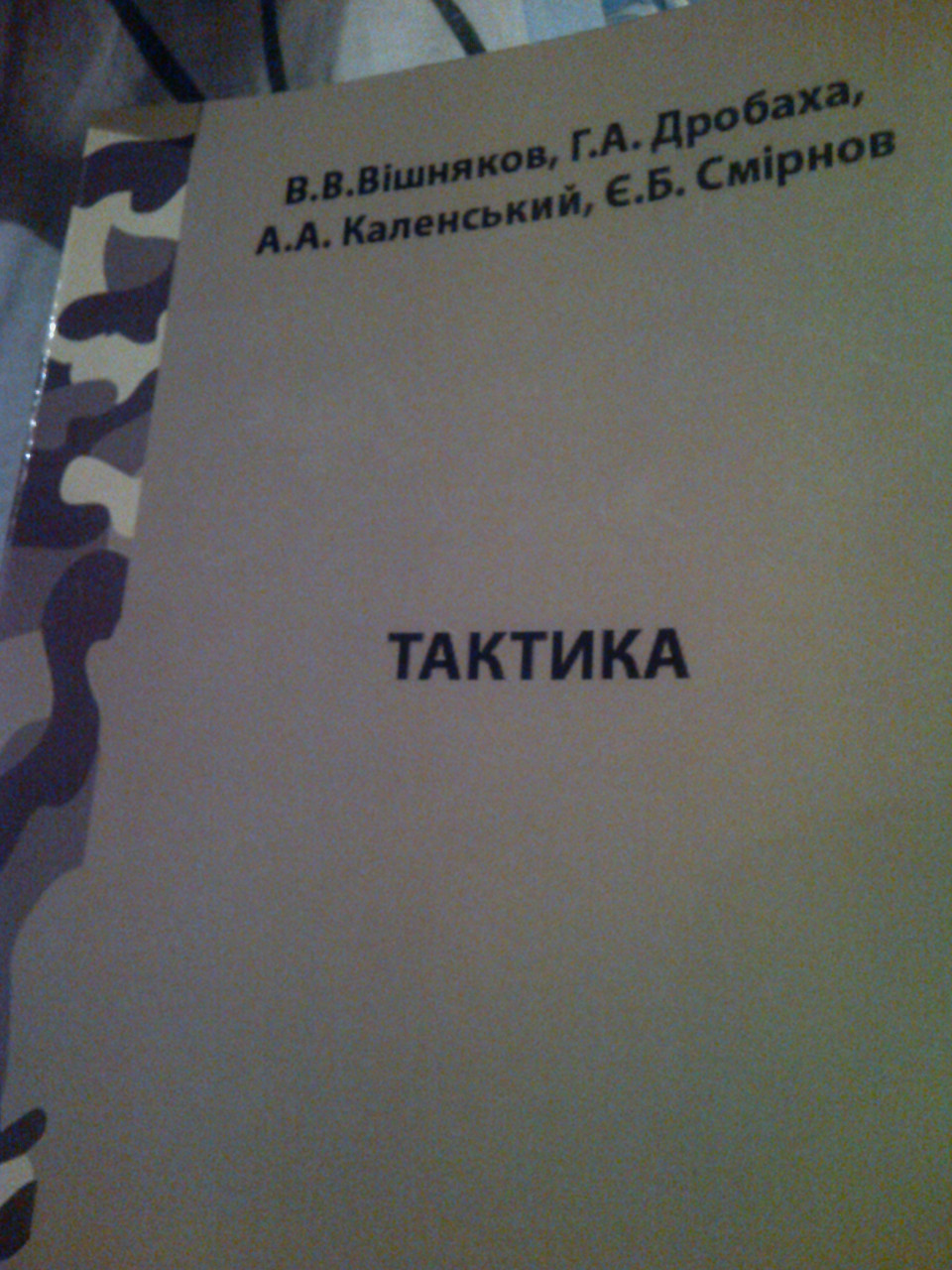 """В.В.Вишняков и др.""""Тактика"""""""