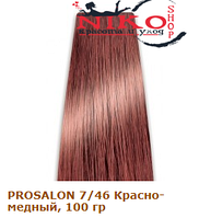 Prosalon Professional краска для волос 7/46 Красно-медный, 100 гр, фото 1