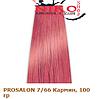 Prosalon Professional краска для волос 7/66 Кармин, 100 гр