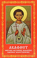 Акафист святому мученику Младенцу Гавриилу Белостокскому