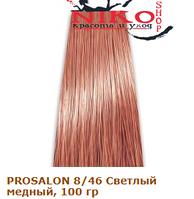 Prosalon Professional краска для волос  8/46 Светлый медный, 100 гр, фото 1