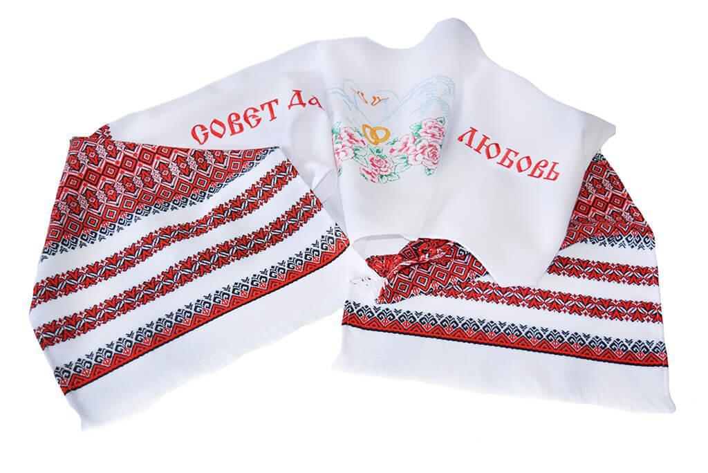 Тканый рушник с вышивкой «Совет да любовь» в2