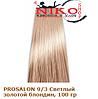 Prosalon Professional краска для волос 9/3 Светлый золотой блондин, 100 гр