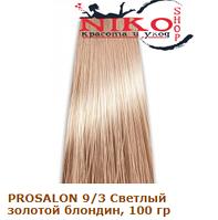 Prosalon Professional краска для волос 9/3 Светлый золотой блондин, 100 гр, фото 1