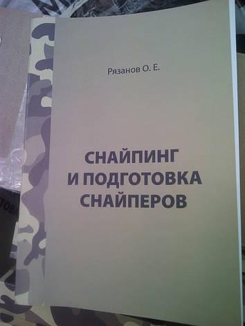 """Рязанов О.Е.""""Снайпинг и подготовка снайперов"""", фото 2"""