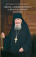 """""""День Священика"""" і інші грузинські розповіді. (Архим. Антоній Гулиашвили)"""