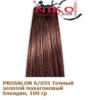 Prosalon Professional краска для волос 6/035 Темный золотой махагоновый блондин, 100 гр, фото 1