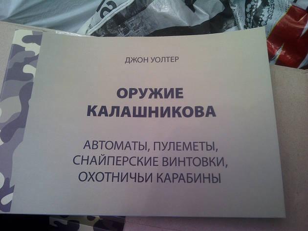 """Уолтер Дж.""""Оружие Калашникова"""", фото 2"""