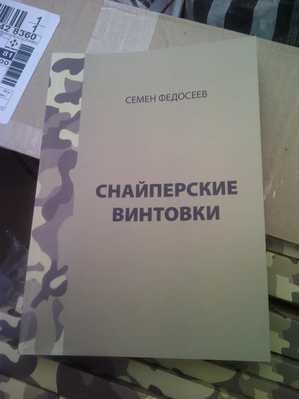 "C.Федоссев""Снайперские винтовки"""
