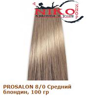 Prosalon Professional краска для волос  8/0 Средний блондин, 100 гр, фото 1