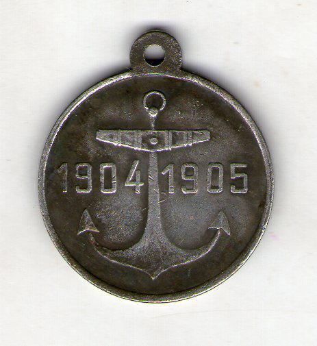 Медаль «В пам'ять походу ескадри адмірала Рожественского на Далекий Схід»