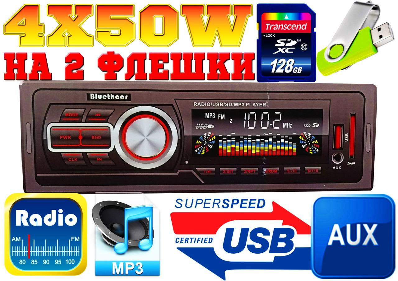 АВТОМАГНИТОЛА Pioneer 5218! 2 флешки, MP3, FM, SD, USB