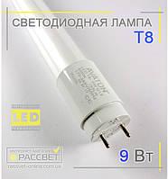 Светодиодная лампа Т8 оптом - 9W 60см G13 6000K 780Lm в растровые светильники, фото 1