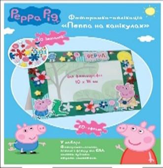 Фоторамка-аплікація «Пеппа на канікулах», ТМ «Peppa Pig»