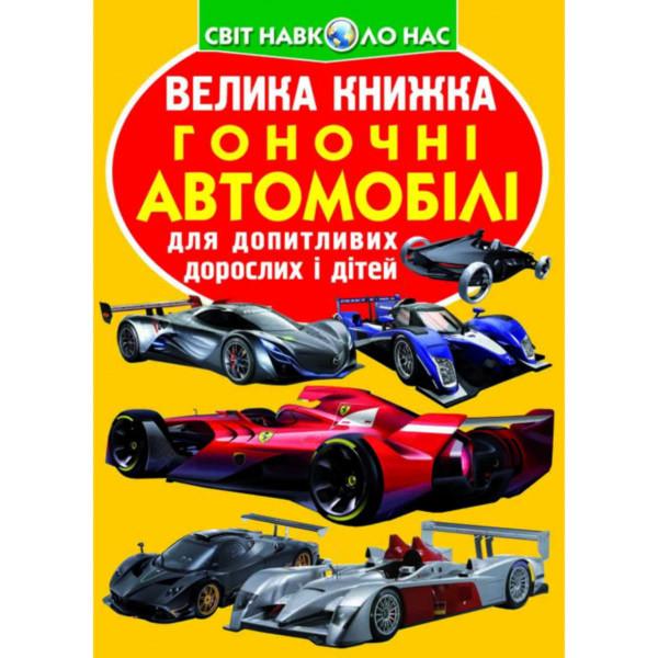 Велика книжка. Гоночні автомобілі (9789669361202)