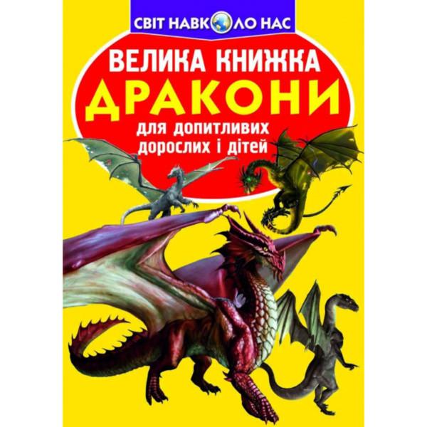 Велика книжка. Дракони (9786177277988)